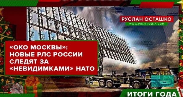 new RDR equipment track NATO stealth vehicles